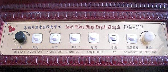 Пульт управления комнатой в тибетской гостинице