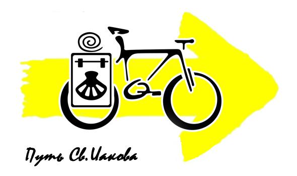 Путь Святого Иакова на велосипеде