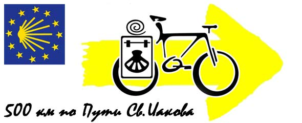 500 км на велосипеде по Пути Святого Иакова