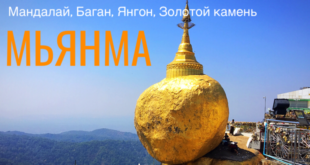 Золотая Бирма (Мьянма)