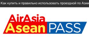AirAsia Asean Pass / АирАзия Пасс