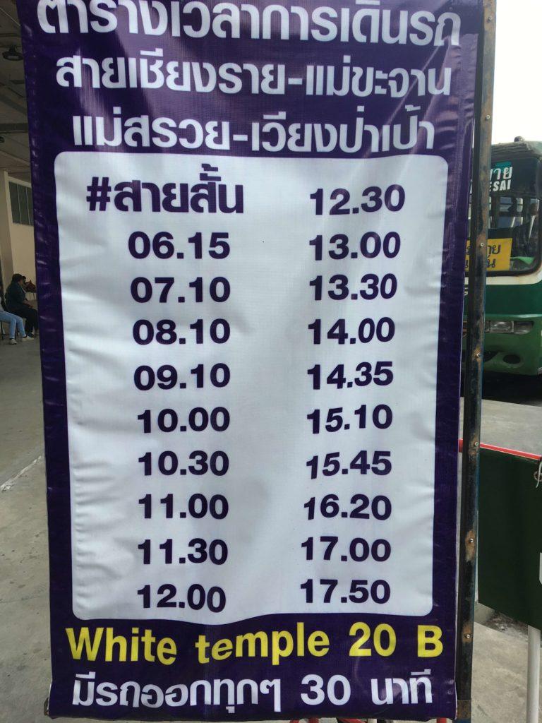 Расписание автобусов к Белому Харму на автовокзале Чианг Рай