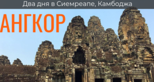 Ангкор, Камбоджа