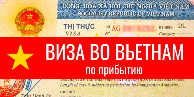 Виза во Вьетнам по прибытию