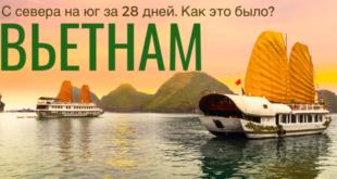 Вьетнам за 28 дней от Ханоя до Хошимина