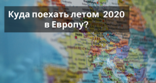 Куда поехать летом 2020 в Европу?
