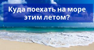 Куда можно поехать на море летом 2020?