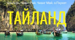 Фруктовый Тайланд. Что посмотреть за неделю?