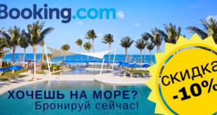 Скидка 10% на бронирования Booking.com