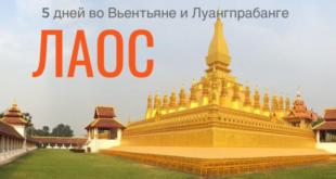Пафосный Лаос