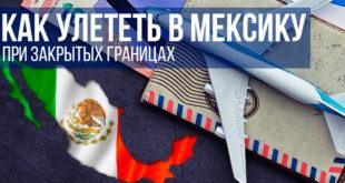 Как улететь в Мексику