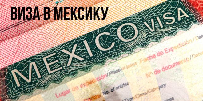 Виза в Мексику для туристов