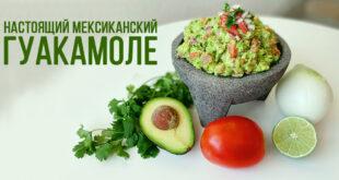 Настоящий мексиканский гуакамоле