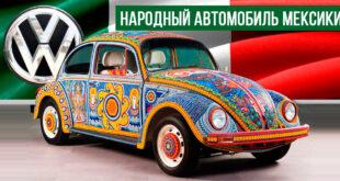 Народный автомобиль Мексики