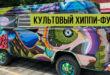 Культовый хиппи-фургон Фольксваген Комби T2